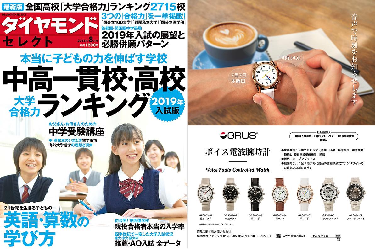 ダイヤモンドセレクト2018年8月号(中高一貫校・高校 大学合格力ランキング2019年入試版)の表紙とグルスボイス電波腕時計のページ