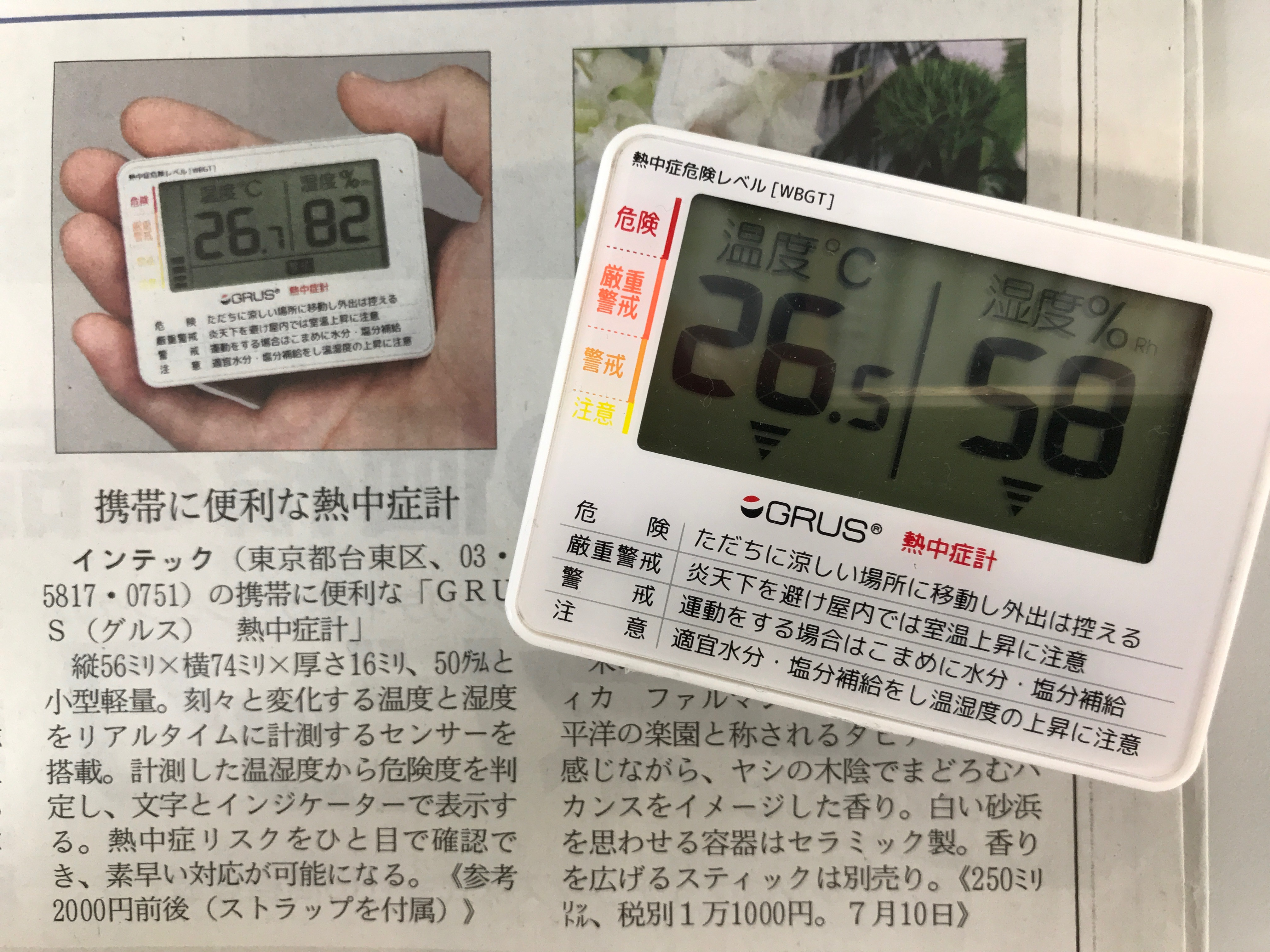 熱中症計の日経MJの掲載記事と本体
