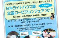 日本ライトハウス展全国ロービジョンフェア2017