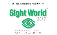 サイトワールド2017