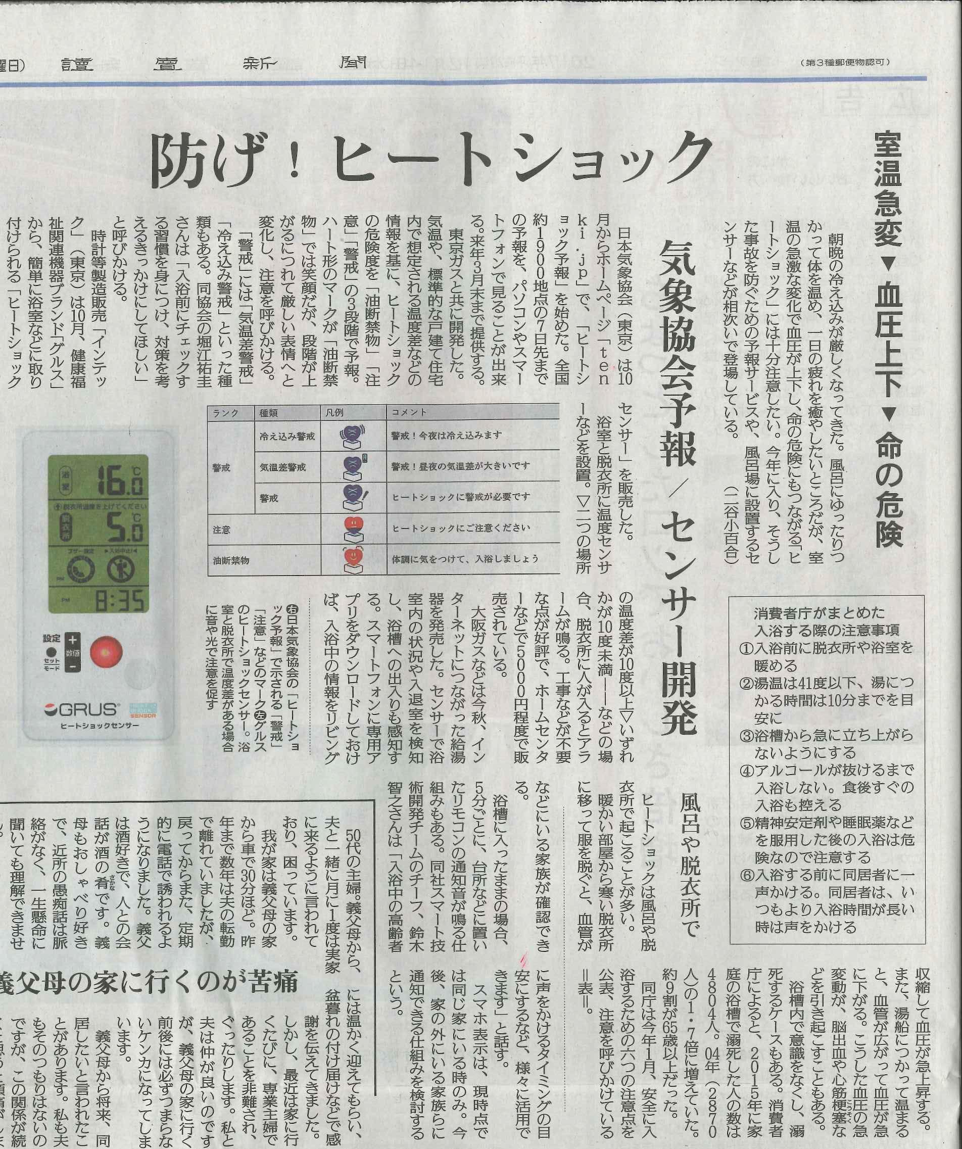 読売新聞ヒートショックセンサー