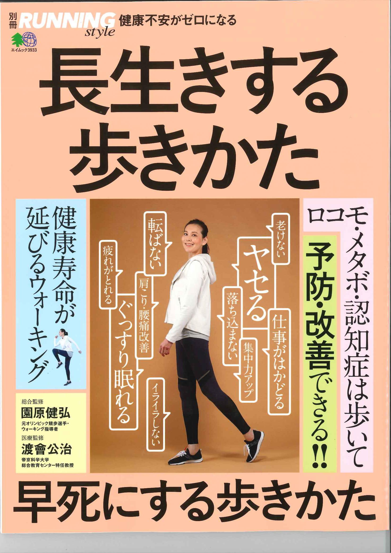 GRUS005が別冊ランニングスタイル長生きする歩き方に掲載