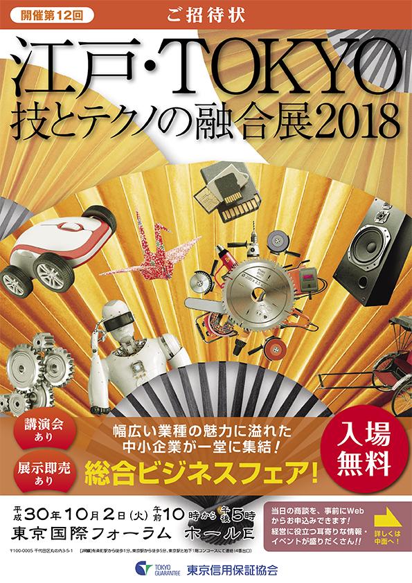 江戸・TOKYO 技とテクノの融合展2018