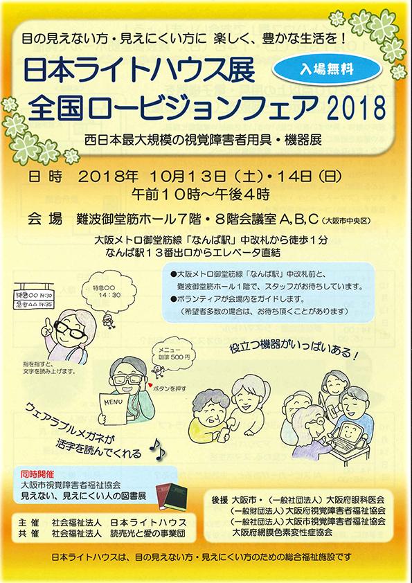 日本ライトハウス展全国ロービジョンフェア2018