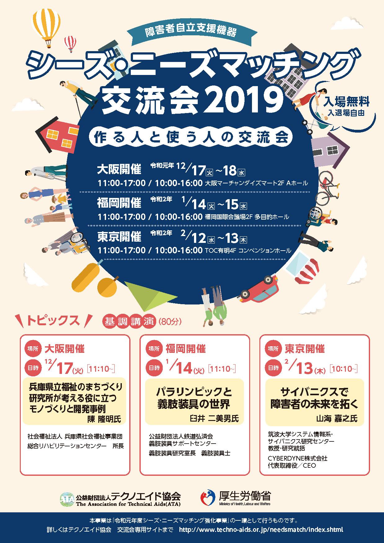 シーズ・ニーズマッチング交流会2019