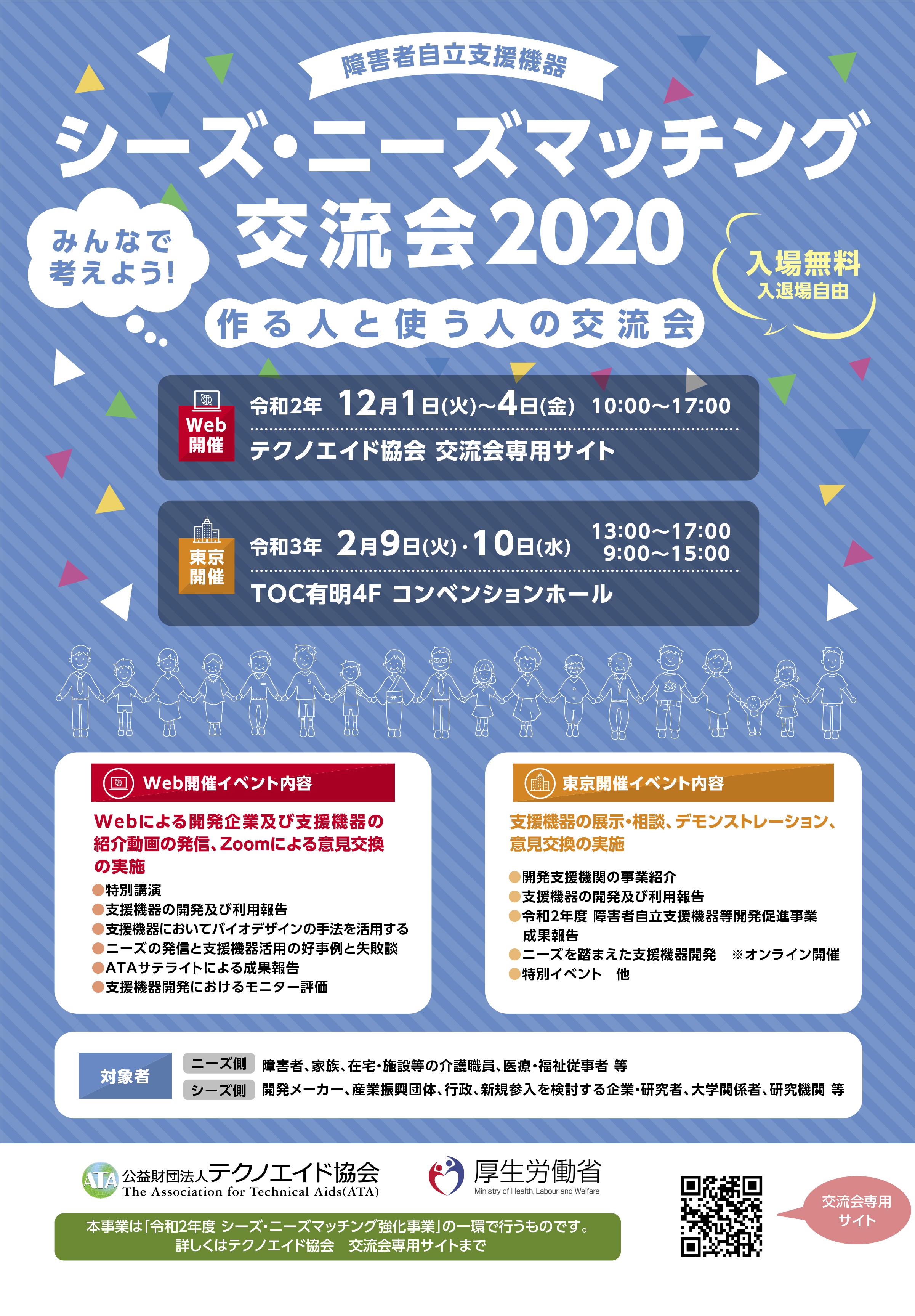 シーズ・ニーズマッチング交流会2020