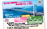 第29回 視覚障害リハビリテーション研究発表大会 in 岡山